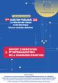 rapport_dorientation_et_recommandations